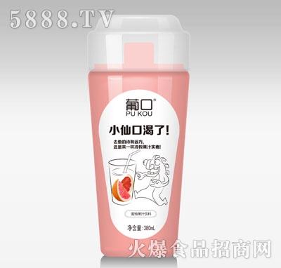 葡口蜜柚果汁饮料
