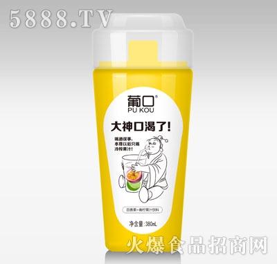 葡口百香果+青柠果汁饮料