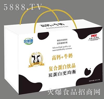 牧莱德高钙+牛奶蛋白饮品手提礼盒