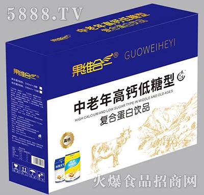 果维合中老年高钙低糖型蛋白饮品箱