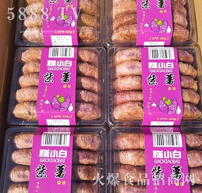 糕小白紫薯酥饼