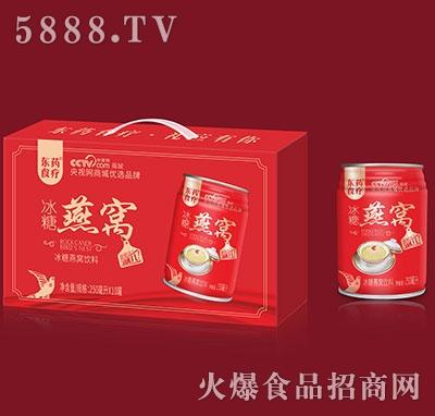 东药食疗冰糖燕窝饮品