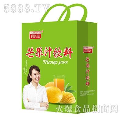 福美娃芒果汁礼盒装