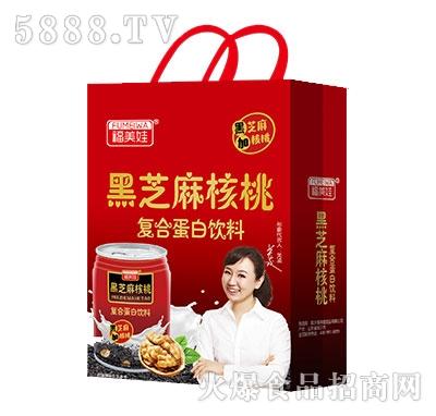福美娃黑芝麻核桃蛋白饮料礼盒