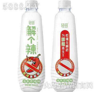轻田薄荷柠檬汽水350ml