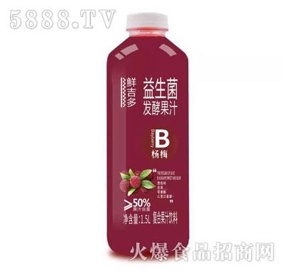 鲜吉多益生菌发酵杨梅汁1.5L
