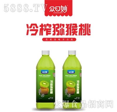 众口妙冷榨猕猴桃果汁饮料1.25L