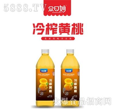 众口妙冷榨黄桃果汁饮料1.25L