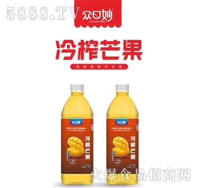 众口妙冷榨芒果果汁饮料1.25L