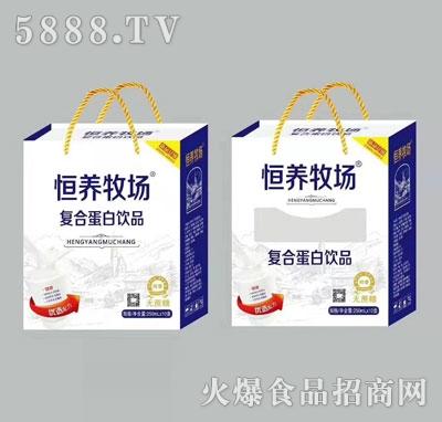 恒养牧场复合蛋白饮品(礼盒)产品图