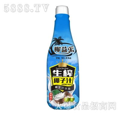 椰益派生榨椰子汁1.25L