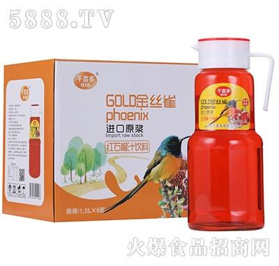 千喜多红石榴汁饮料1.5Lx6瓶
