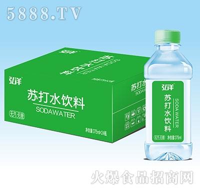 弘洋苏打水饮料375mlx24