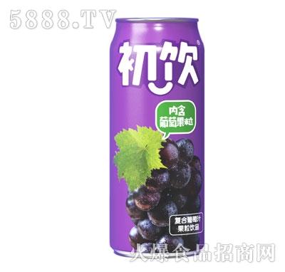 初饮500g复合葡萄汁果粒饮品