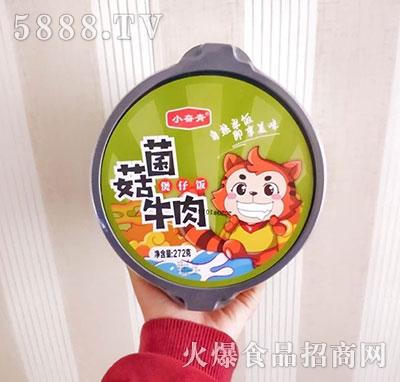 小奋青煲仔饭菌菇牛肉