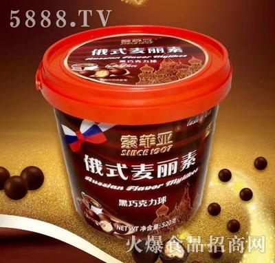 索菲亚俄式麦丽素黑巧克力球