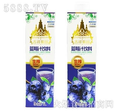 吉祥果园野生蓝莓汁1L果汁饮料