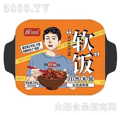 天虹欣秀软饭自热米饭台式卤肉饭