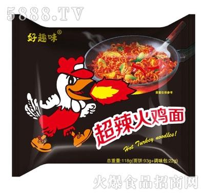 好趣味超辣火鸡面