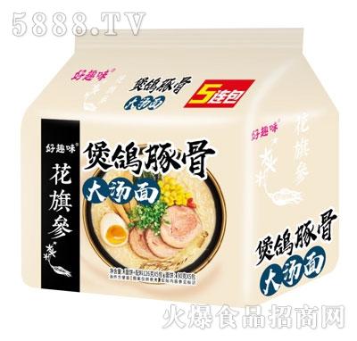 好趣味煲鸽豚骨大汤面(五包)