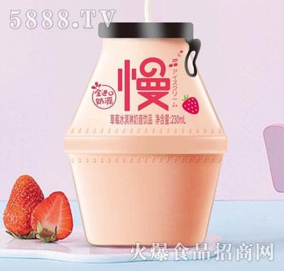 慢-草莓冰淇淋奶昔饮品