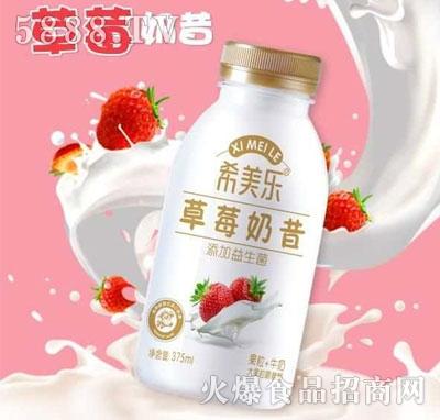 希美乐草莓奶昔