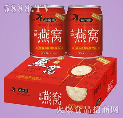 燕南巢冰糖燕窝饮品箱