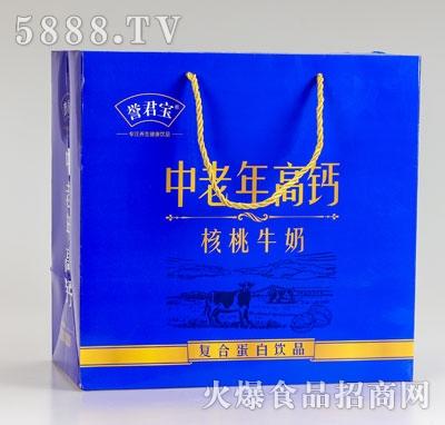 誉君宝中老年高钙核桃牛奶(礼袋)