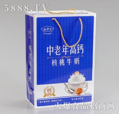 誉君宝中老年高钙核桃牛奶(礼袋装)