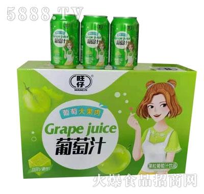 旺仔果粒葡萄汁饮品(箱装)