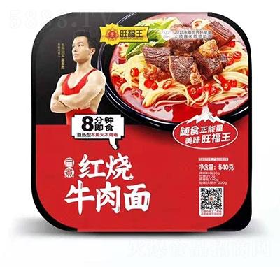 旺福王自煮红烧牛肉面540g产品图