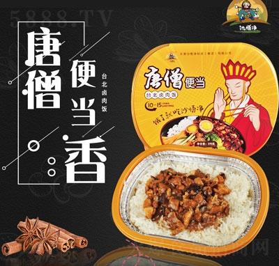 唐僧便当台北卤肉饭