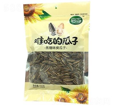 启巧难吃的瓜子焦糖味葵花籽150g