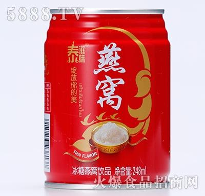 泰滋味冰糖燕窝饮料248ml