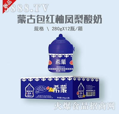 希蒙蒙古包红柚凤梨酸奶饮品