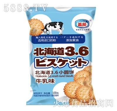 盖能北海道小圆饼牛乳味100g