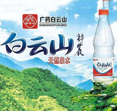 白云山天然泉水