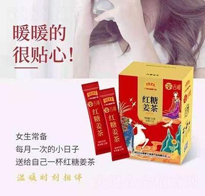王老吉吉暖红糖姜茶