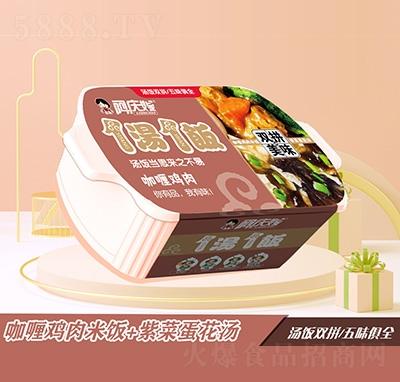 阿庆嫂1汤1饭咖喱鸡肉米饭