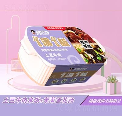 阿庆嫂1汤1饭土豆牛肉米饭