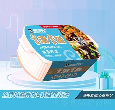 阿庆嫂1汤1饭鱼香肉丝米饭