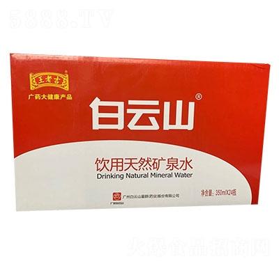 王老吉白云山饮用天然矿泉水350mlx24瓶