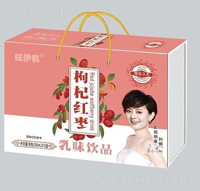 旺伊乳枸杞红枣乳味饮品