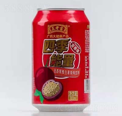 王老吉百香果维生素果味饮料310ml