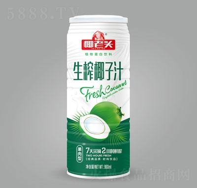 椰老头生榨椰子汁960ml