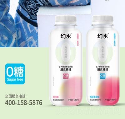 幻水维生素运动饮料0糖