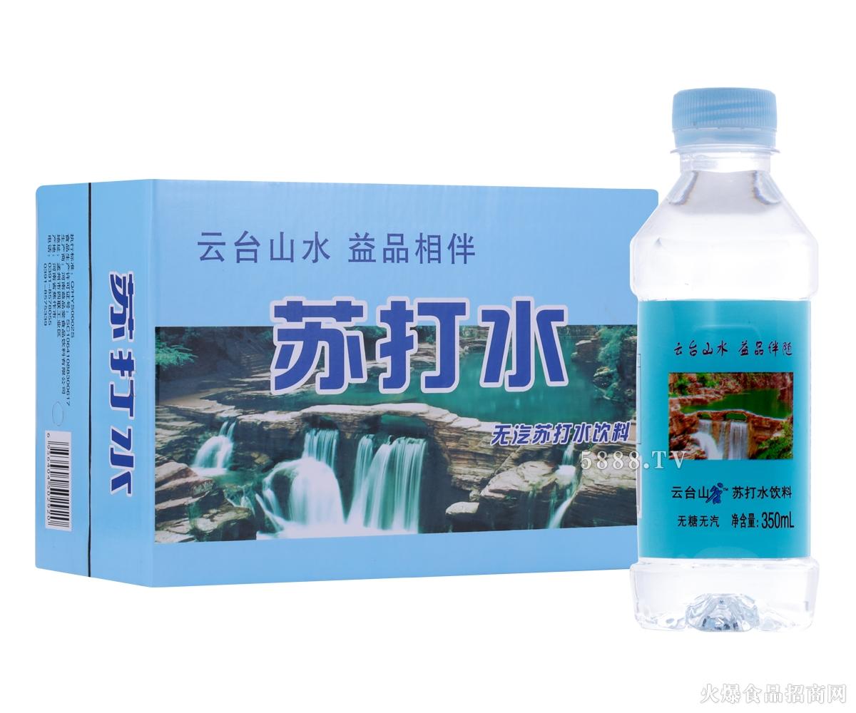 云台山无汽苏打水饮料350ml