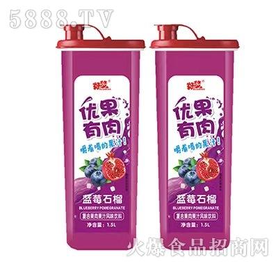 好梦优果优肉蓝莓石溜果汁饮品1.5L