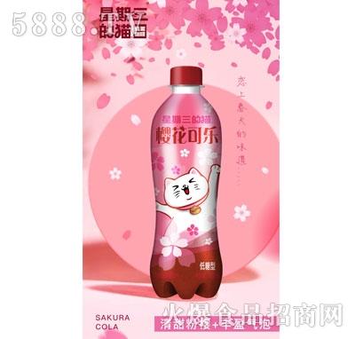 星期三的猫樱花可乐
