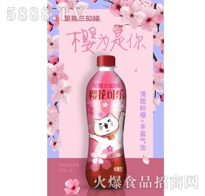 星期三的猫樱花可乐480ml
